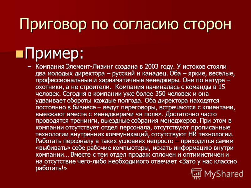 Пример: Пример: –Компания Элемент-Лизинг создана в 2003 году. У истоков стояли два молодых директора – русский и канадец. Оба – яркие, веселые, профессиональные и харизматичные менеджеры. Они по натуре – охотники, а не строители. Компания начиналась