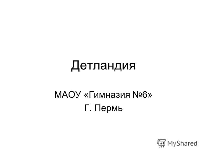 Детландия МАОУ «Гимназия 6» Г. Пермь