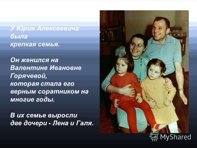 У Юрия Алексеевича была крепкая семья. Он женился на Валентине Ивановне Горячевой, которая стала его верным соратником на многие годы. В их семье выросли две дочери - Лена и Галя.