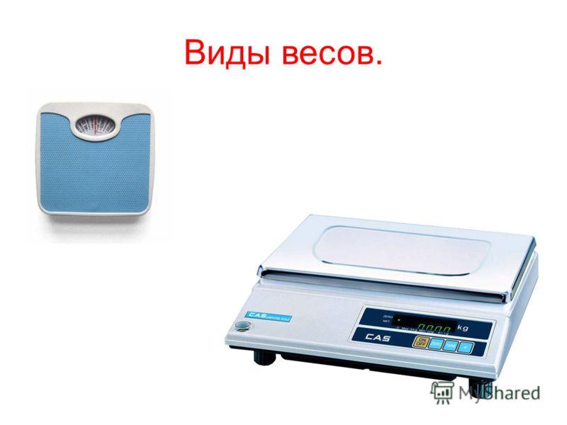 Виды весов.