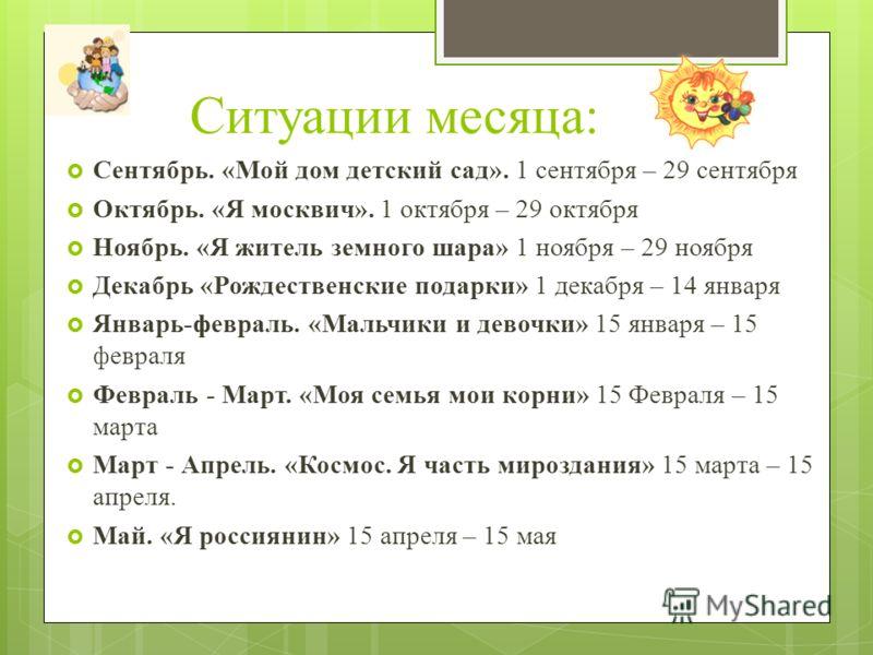 Презентация Технологии эффективной социализации дошкольников Н.П.Гришаева