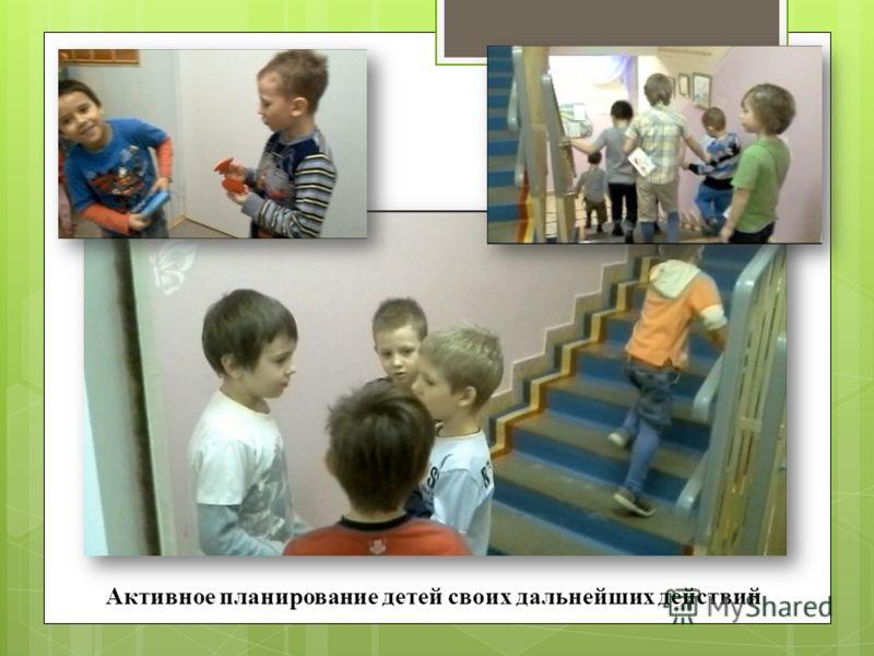 Активное планирование детей своих дальнейших действий