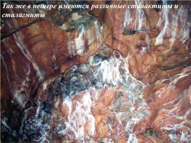 Так же в пещере имеются различные сталактиты и сталагмиты