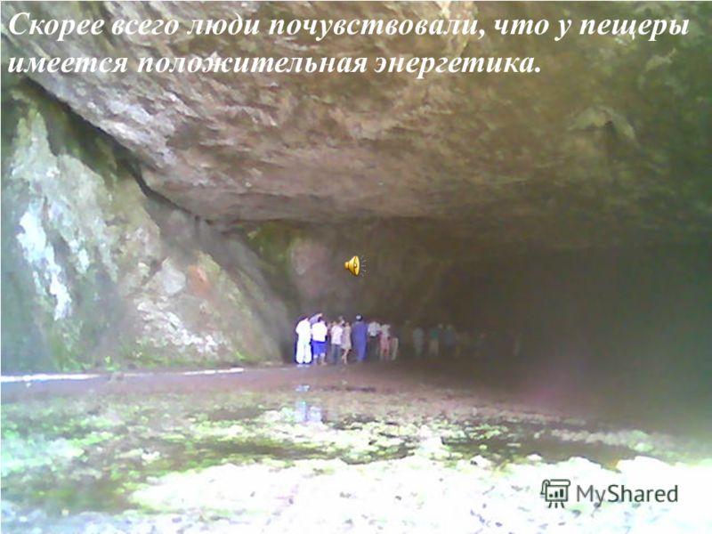 Скорее всего люди почувствовали, что у пещеры имеется положительная энергетика.