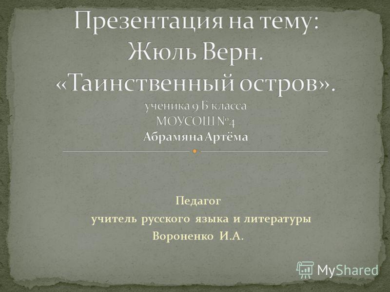 Педагог учитель русского языка и литературы Вороненко И.А.