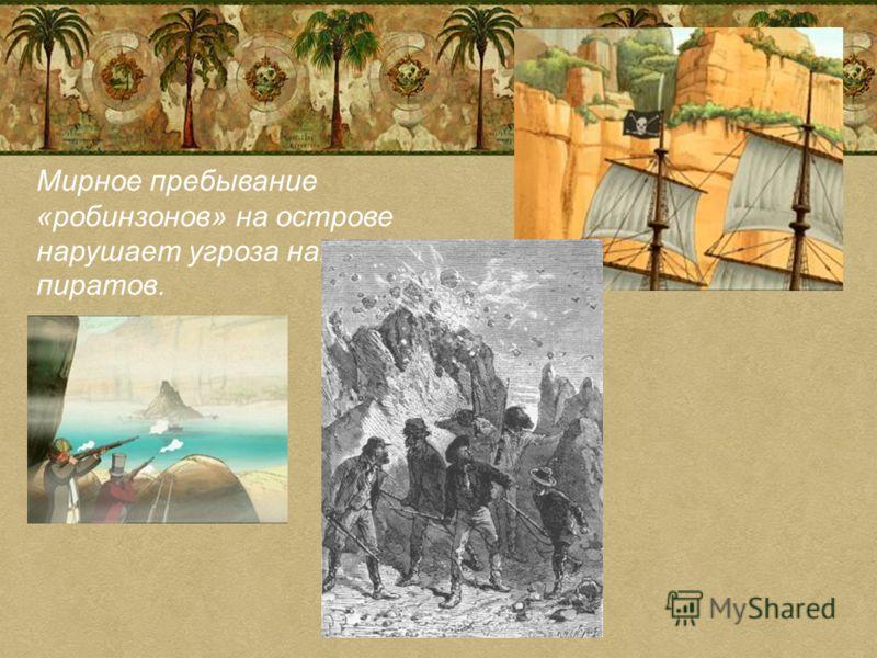 Мирное пребывание «робинзонов» на острове нарушает угроза нападения пиратов.