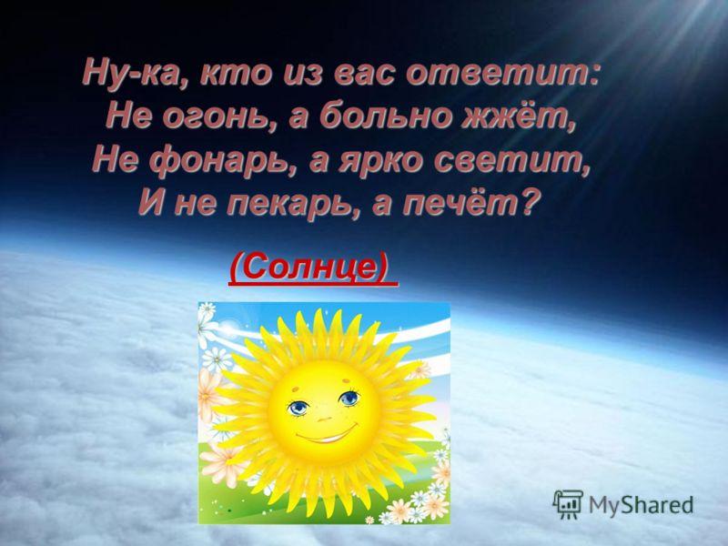 Человек сидит в ракете. Смело в небо он летит, И на нас в своем скафандре Он из космоса глядит. (Космонавт)