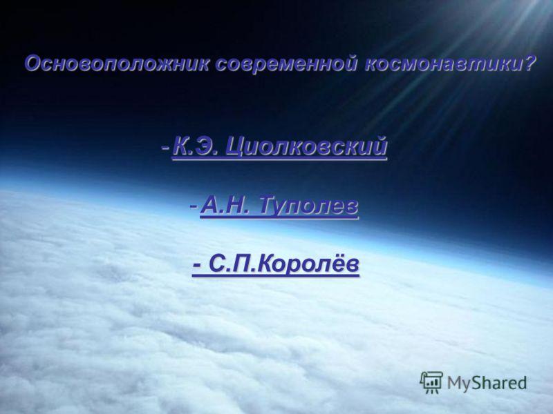 Алексей Архипович Леонов А.А.Леонов совершил первый в истории космонавтики выход в открытый космос (18 марта 1965 г.), продолжительностью 12 минут 9 секунд..