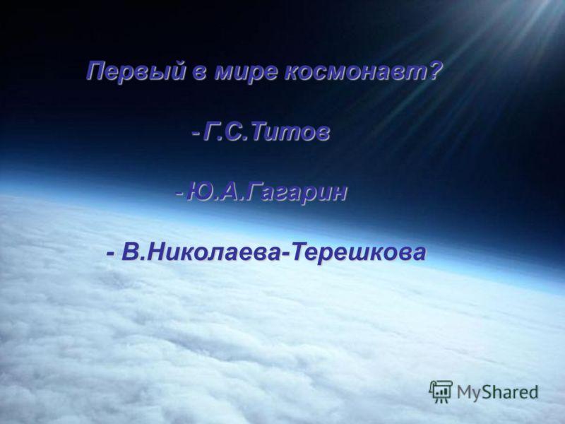 Основоположник современной космонавтики? -К.Э. Циолковский -А.Н. Туполев - С.П.Королёв