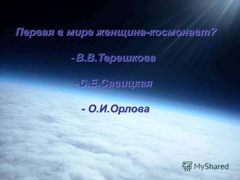 Сколько длился космический полёт Ю.А.Гагарина? -1 сутки -108 минут -12 часов