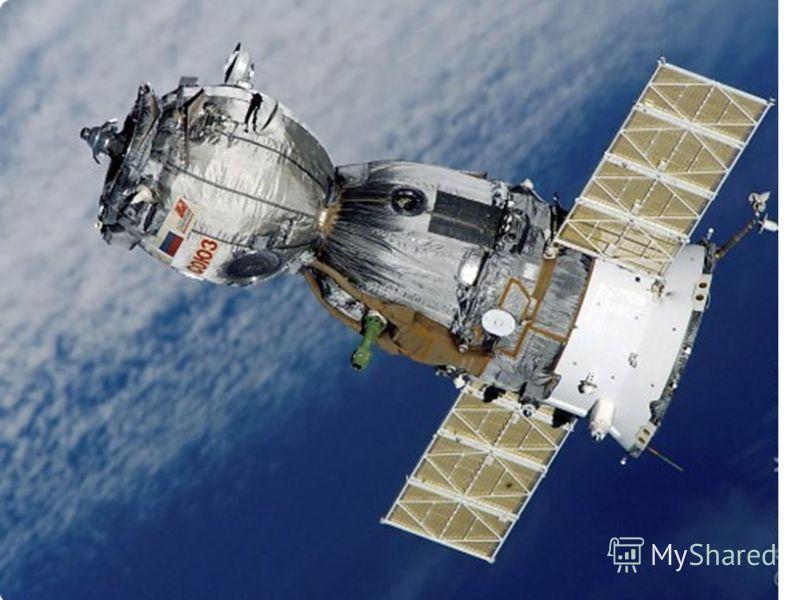 Человечество не останется вечно на Земле, оно в погоне за светом и пространством сначала робко проникнет за пределы атмосферы, а затем завоюет себе все околосолнечное пространство К.Э.Циолковский Основоположник современной космонавтики Основоположник
