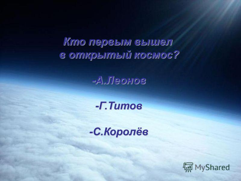 Первая в мире женщина-космонавт? -В.В.Терешкова -С.Е.Савицкая - О.И.Орлова