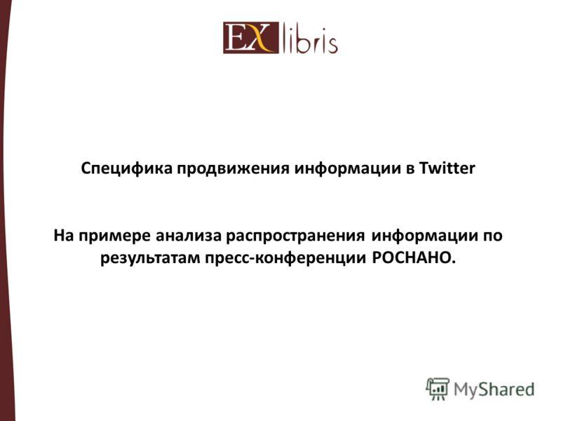 Специфика продвижения информации в Twitter На примере анализа распространения информации по результатам пресс-конференции РОСНАНО.