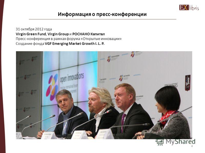 Информация о пресс-конференции 4 31 октября 2012 года Virgin Green Fund, Virgin Group и РОСНАНО Капитал Пресс-конференция в рамках форума «Открытые инновации» Создание фонда VGF Emerging Market Growth I. L. P.