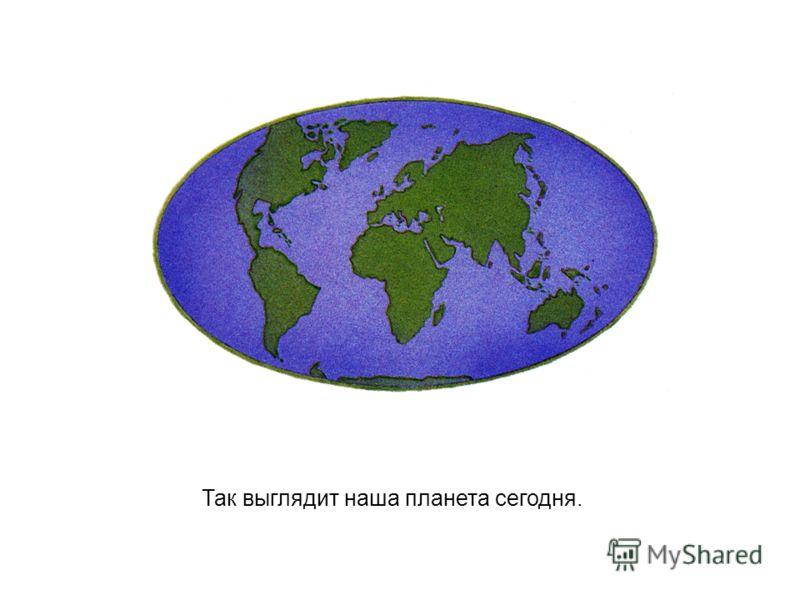Так выглядит наша планета сегодня.