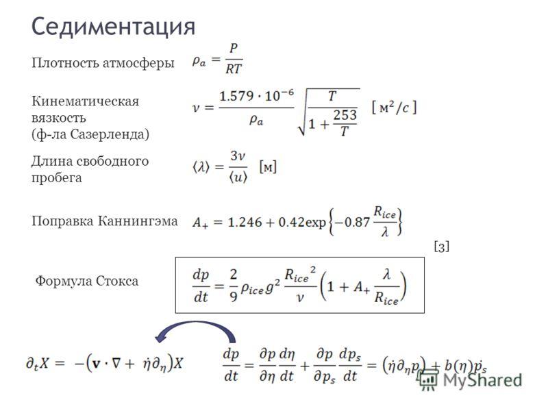 Седиментация Плотность атмосферы Кинематическая вязкость (ф-ла Сазерленда) Длина свободного пробега Поправка Каннингэма Формула Стокса [3]