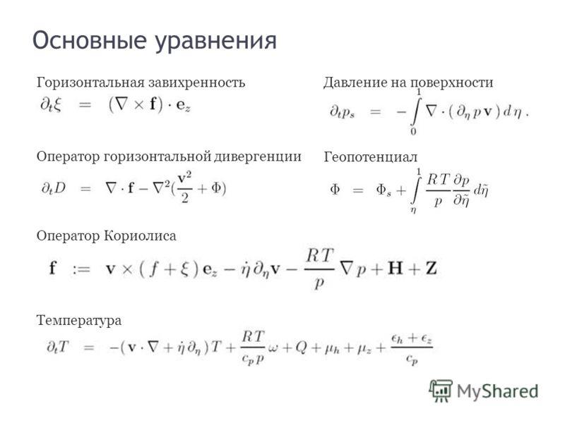 Основные уравнения Горизонтальная завихренность Оператор горизонтальной дивергенции Температура Давление на поверхности Геопотенциал Оператор Кориолиса
