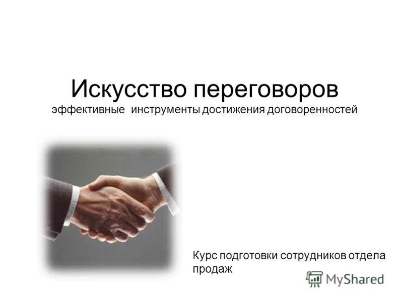 Искусство переговоров эффективные инструменты достижения договоренностей Курс подготовки сотрудников отдела продаж