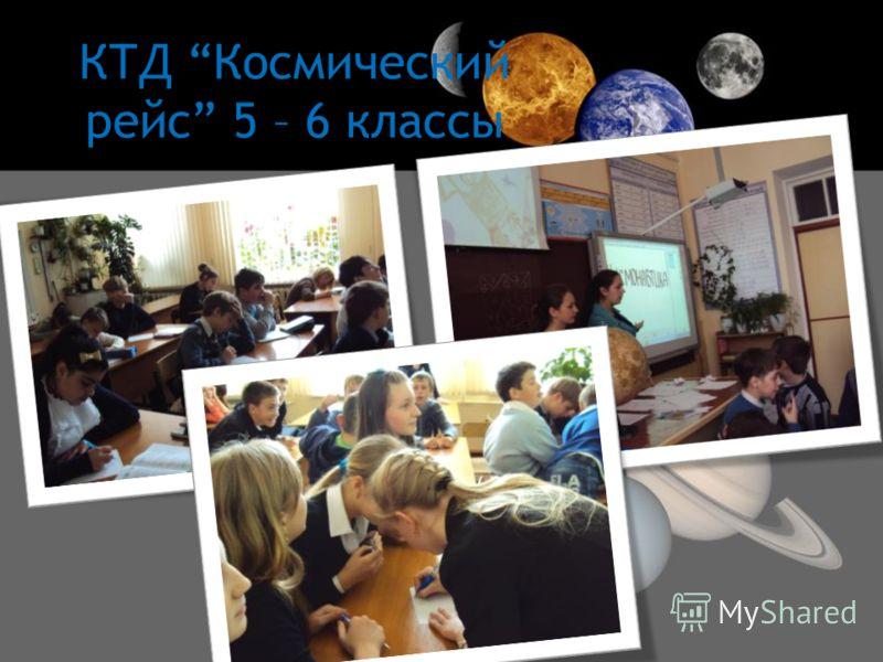 КТД Космический рейс 5 – 6 классы