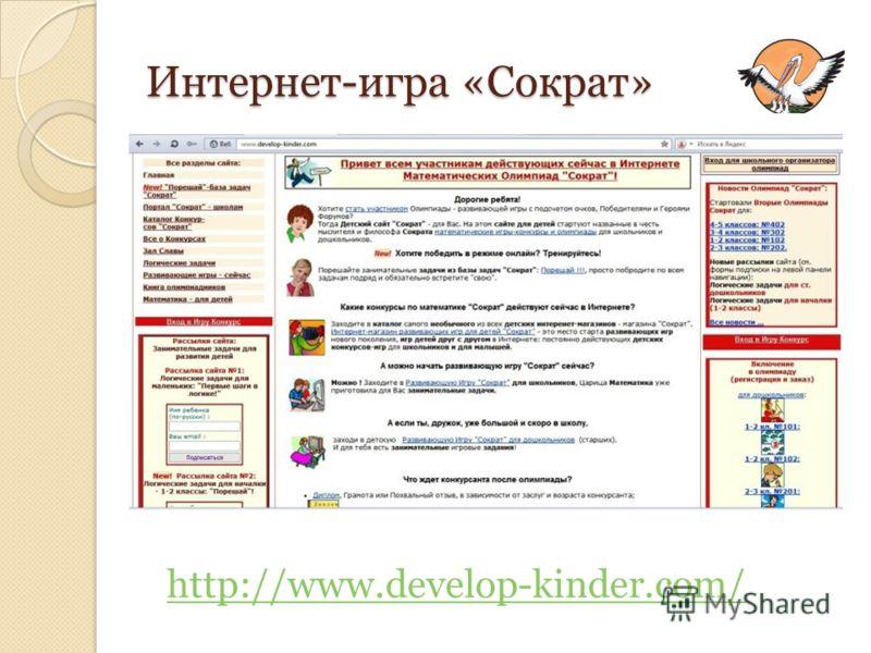 Интернет-игра «Сократ» http://www.develop-kinder.com/