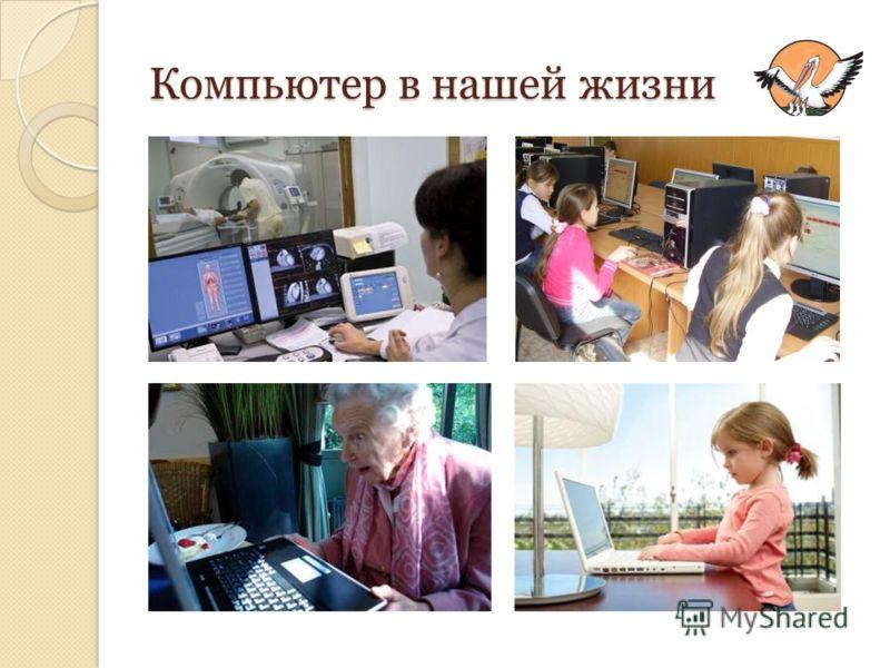 Компьютер в нашей жизни