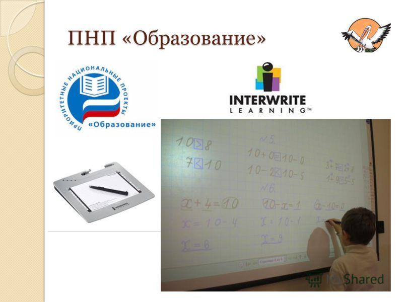 ПНП «Образование»