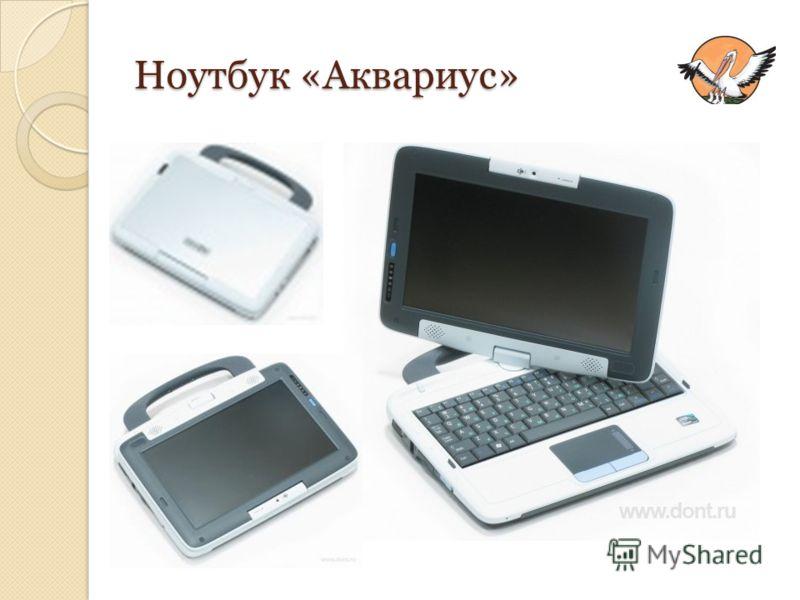 Ноутбук «Аквариус»