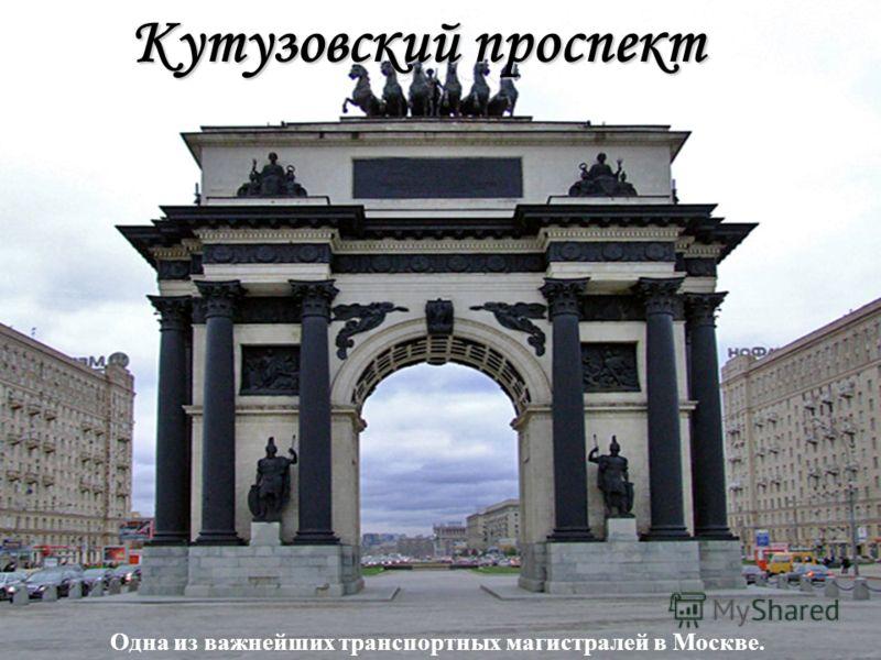 Одна из важнейших транспортных магистралей в Москве. Кутузовский проспект