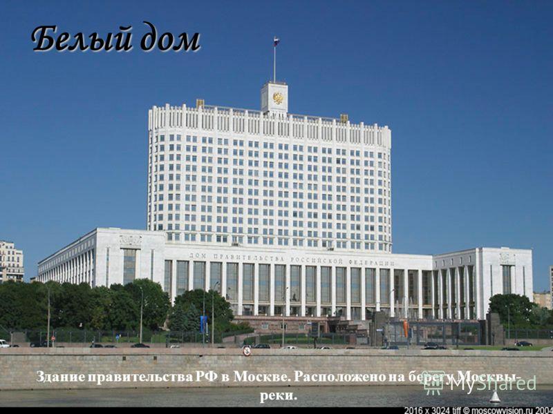 Здание правительства РФ в Москве. Расположено на берегу Москвы- реки. Белый дом