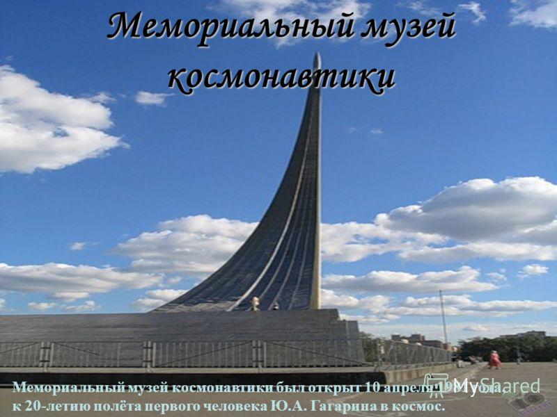 Мемориальный музей космонавтики был открыт 10 апреля 1981 года, к 20-летию полёта первого человека Ю.А. Гагарина в космос. Мемориальный музей космонавтики