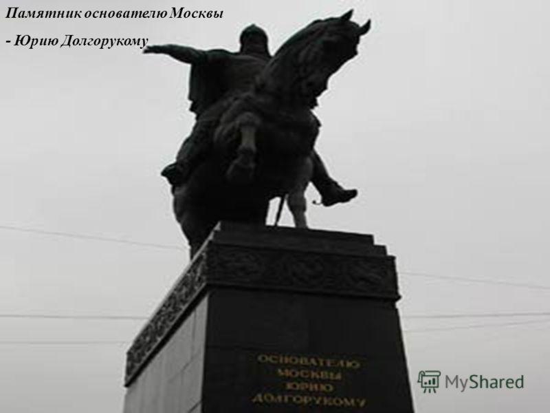 Памятник основателю Москвы - Юрию Долгорукому
