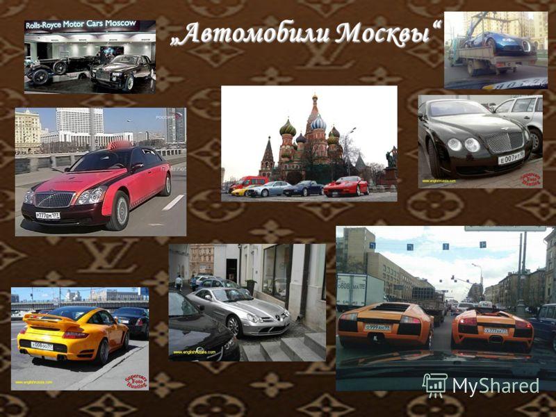 Aвтомобили Mосквы