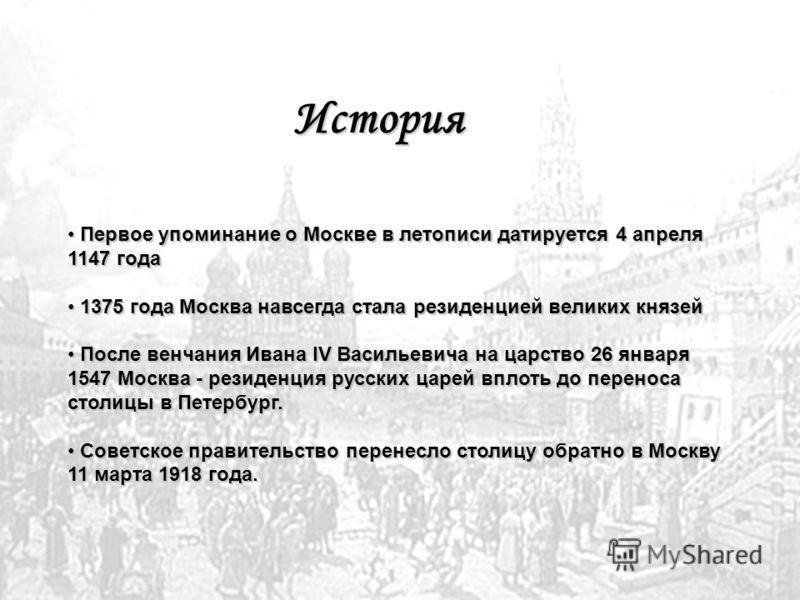 Первое упоминание о Москве в летописи датируется 4 апреля 1147 года Первое упоминание о Москве в летописи датируется 4 апреля 1147 года 1375 года Москва навсегда стала резиденцией великих князей 1375 года Москва навсегда стала резиденцией великих кня