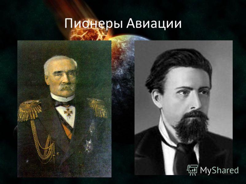 Пионеры Авиации