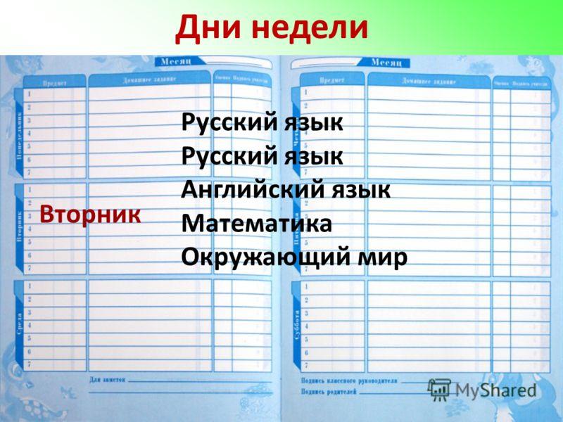 Дни недели Вторник Русский язык Английский язык Математика Окружающий мир