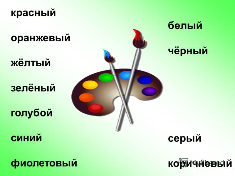 красный оранжевый жёлтый зелёный голубой синий фиолетовый белый чёрный серый коричневый