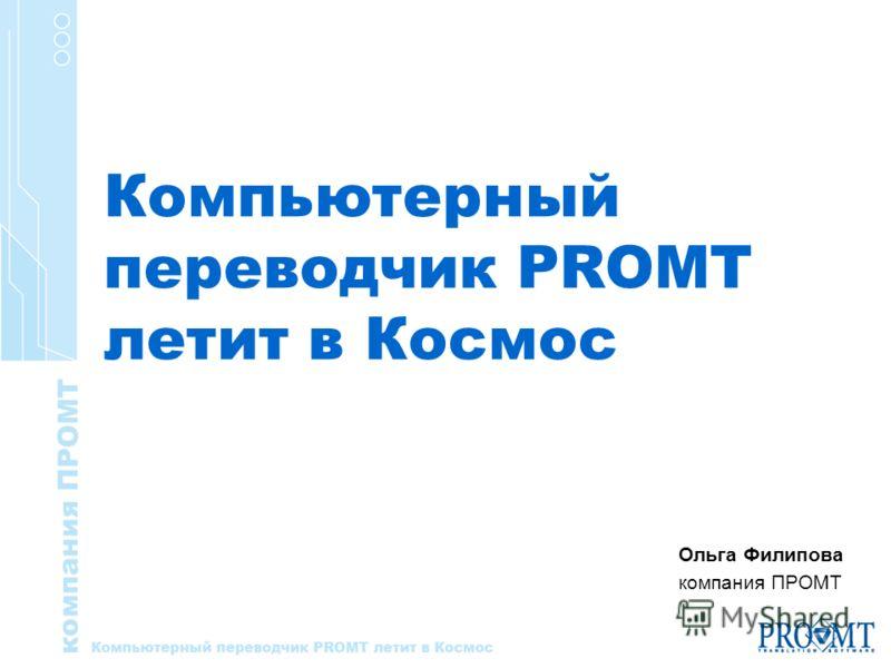 Ольга Филипова компания ПРОМТ Компьютерный переводчик PROMT летит в Космос