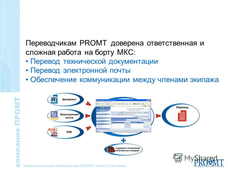 Переводчикам PROMT доверена ответственная и сложная работа на борту МКС: Перевод технической документации Перевод электронной почты Обеспечение коммуникации между членами экипажа