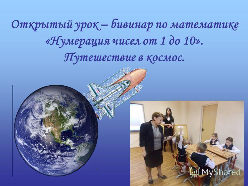 Открытый урок – бивинар по математике «Нумерация чисел от 1 до 10». Путешествие в космос.
