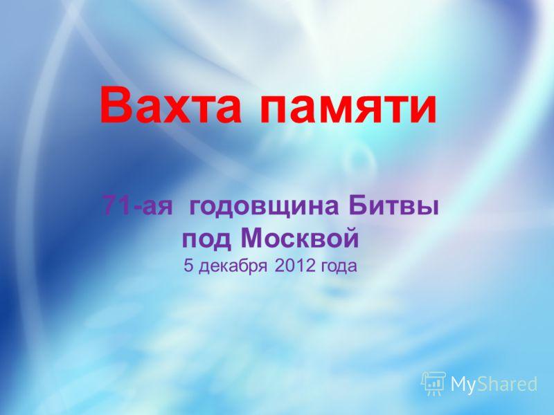 Вахта памяти 71-ая годовщина Битвы под Москвой 5 декабря 2012 года