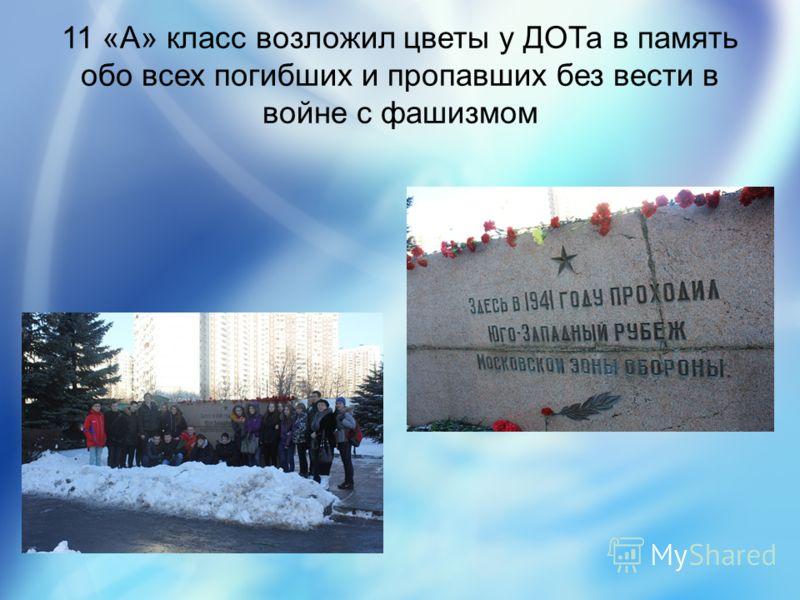 11 «А» класс возложил цветы у ДОТа в память обо всех погибших и пропавших без вести в войне с фашизмом