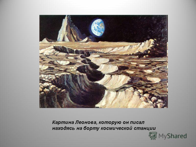Картина Леонова, которую он писал находясь на борту космической станции