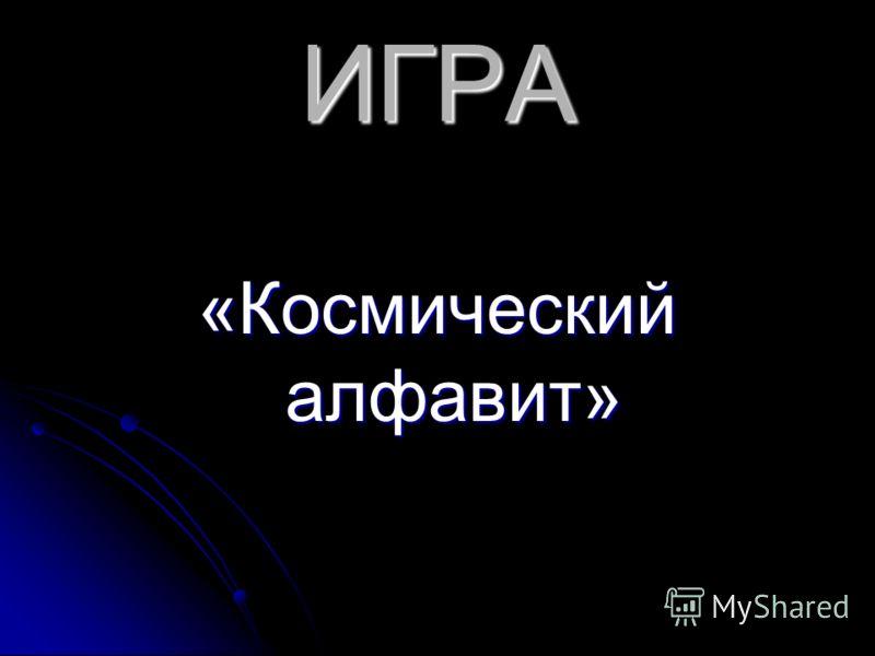 ИГРА «Космический алфавит»