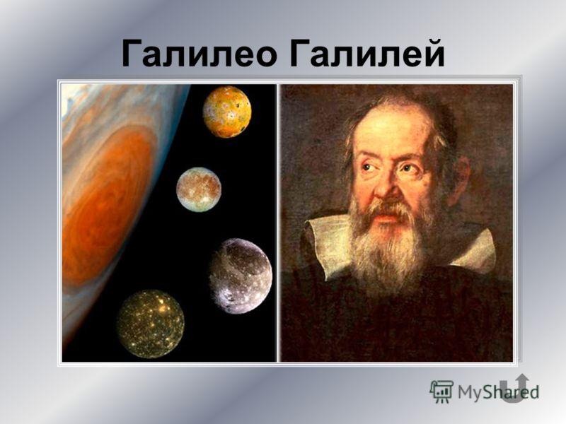 Итальянский ученый, доказавший своим открытием, что Земля вращается не только вокруг Солнца, но и вокруг собственной оси