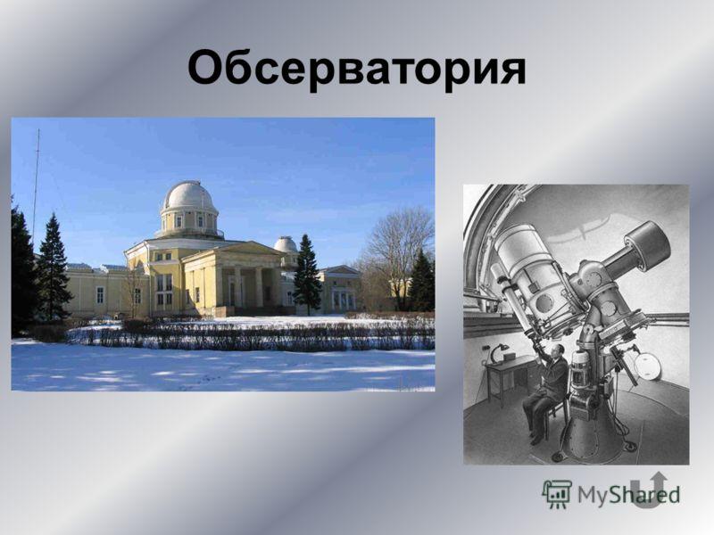 Рабочее помещение астронома