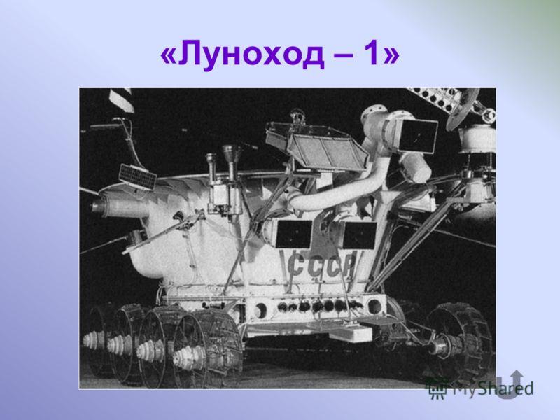 Название первого самоходного аппарата, побывавшего на Луне