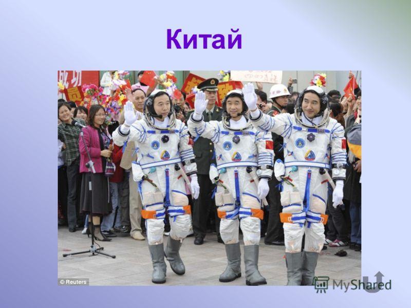 Какая страна третьей после России и США осуществила пилотируемый космический полет?