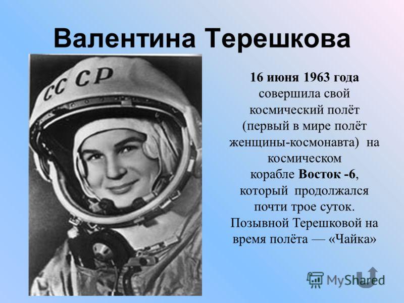 Назовите фамилию первой женщины - космонавта