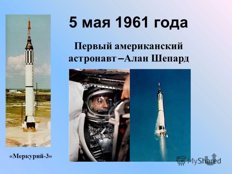 Назовите дату первого полета американцев в космос