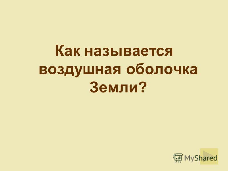 Светлана Савицкая 17 июля 1984г вышла в открытый космос и проработала 3 часа 34 минуты